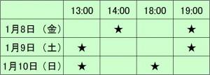 no009_timetable